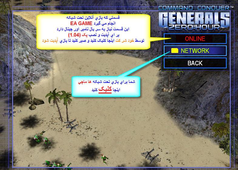 نصب بازیtotalهک شده سایت بازی جنرال ها - مطالب مود ها